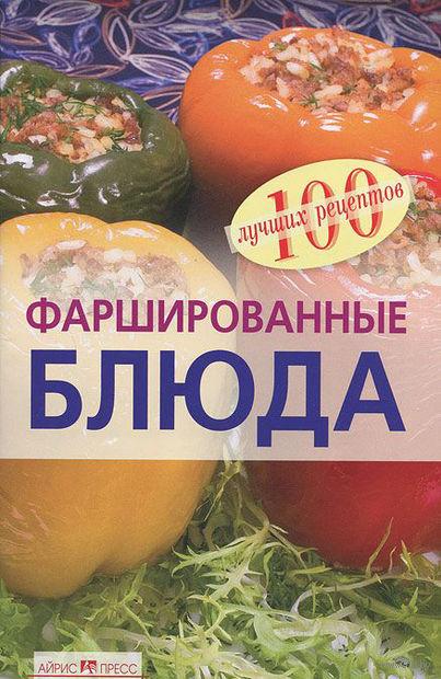 Фаршированные блюда. Вера Тихомирова