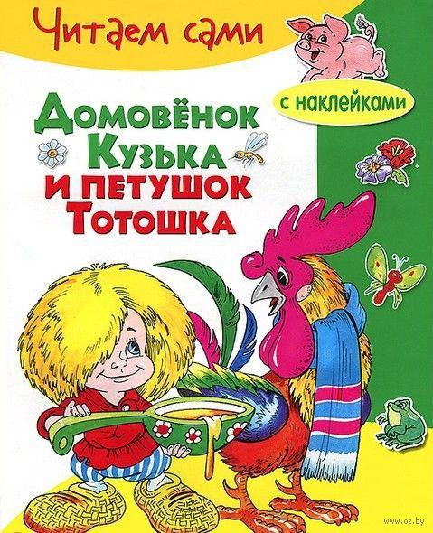 Домовенок Кузька и петушок Тотошка. Книжка с наклейками. Галина Александрова