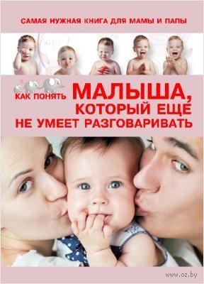 Самая нужная книга для мамы и папы. Как понять малыша, который еще не умеет разговаривать. Светлана Пирожник