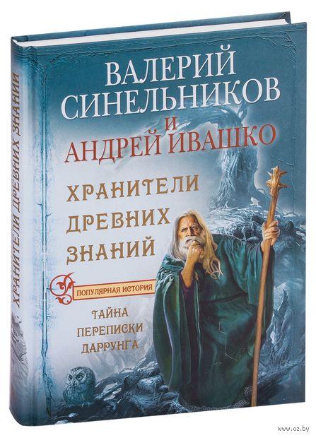 Хранители древних знаний. Тайна переписи Даррунга. Валерий Синельников, Андрей Ивашко