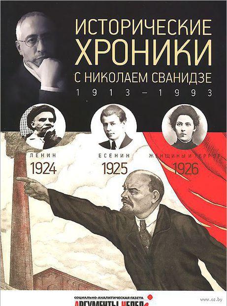 Исторические хроники с Николаем Сванидзе. Том 5. Николай Сванидзе, Марина Сванидзе