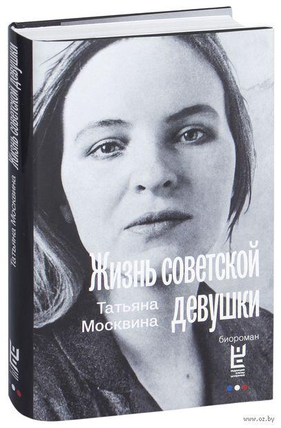 Жизнь советской девушки. Татьяна Москвина