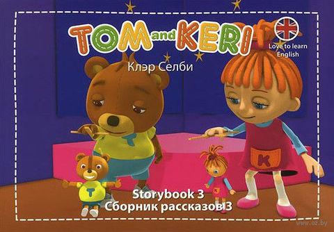 Том и Кери. Сборник рассказов 3 (комплект из 2 книг + DVD). Клэр Селби