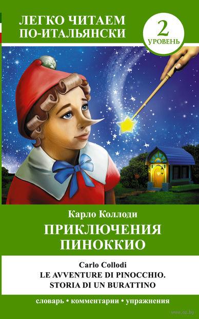 Le avventure di Pinocchio. Storia di un burrationo. Уровень 2. Карло Коллоди