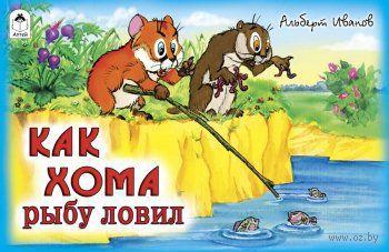 Как Хома рыбу ловил. Альберт Иванов