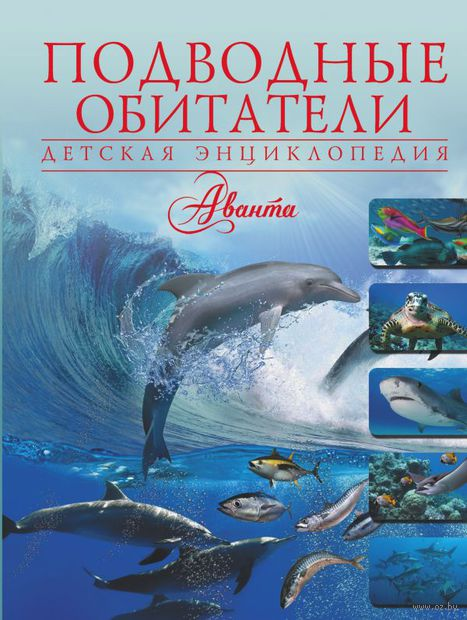 Подводные обитатели. Вячеслав Ликсо