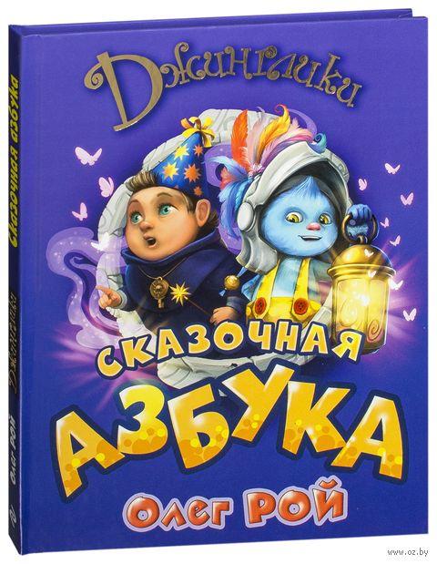 Сказочная азбука. Олег Рой