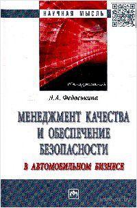 Менеджмент качества и обеспечение безопасности в автомобильном бизнесе. Л. Федоськина