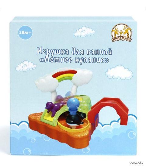 """Игрушка для купания """"Летнее купание"""""""