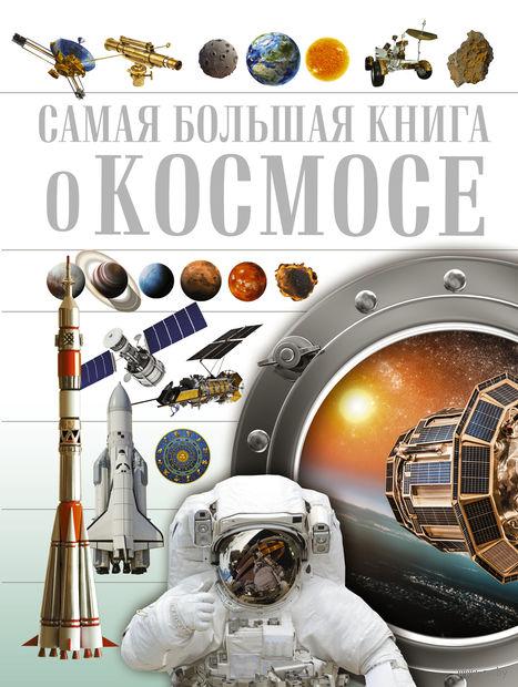 О космосе — фото, картинка
