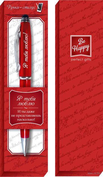 """Ручка шариковая со стилусом """"Я тебя люблю!"""""""