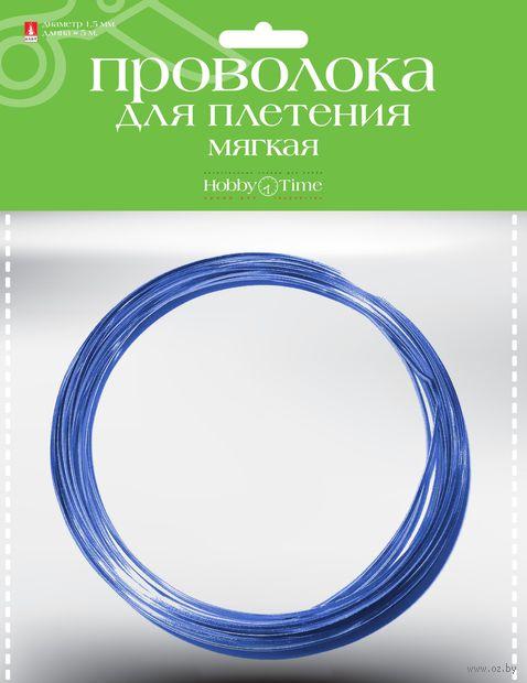 Проволока для плетения (5 м; синяя; арт. 2-408/04) — фото, картинка