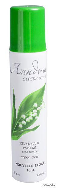 """Дезодорант парфюмированный для женщин """"Ландыш серебристый"""" (спрей; 75 мл) — фото, картинка"""