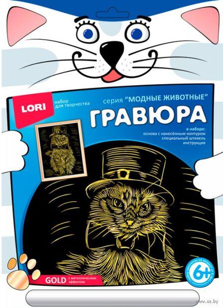 """Гравюра """"Обаятельный котик"""" (золото) — фото, картинка"""