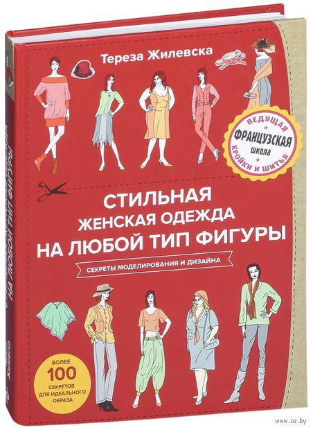 Стильная женская одежда на любой тип фигуры. Секреты моделирования и дизайна — фото, картинка