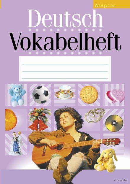 Deutsch Vokabelheft. Немецкий язык. Тетрадь-словарик (сиреневая обложка) — фото, картинка