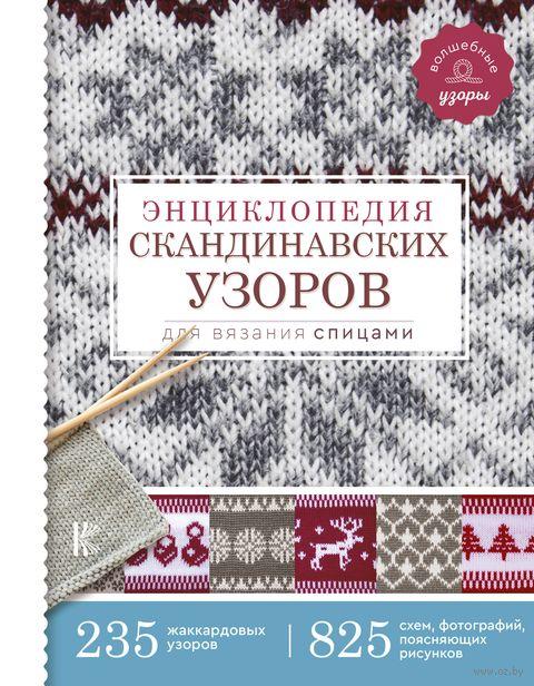 энциклопедия скандинавских узоров для вязания спицами купить