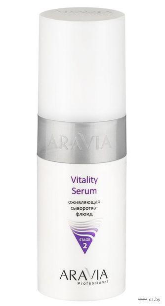 "Сыворотка-флюид для лица ""Vitality Serum"" (150 мл) — фото, картинка"