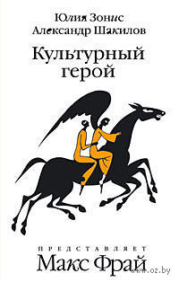 Культурный герой. Александр Шакилов, Юлия Зонис