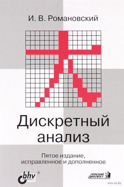 Дискретный анализ. Учебное пособие — фото, картинка