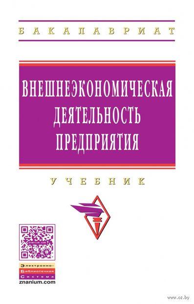 Внешнеэкономическая деятельность предприятия. Е. Темнышова, А. Дубин, Виталий Лобачев