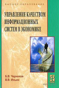 Управление качеством информационных систем в экономике. В. Ильин, Б. Черников