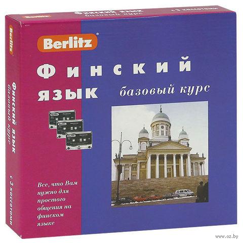 Berlitz. Финский язык. Базовый курс (+ 3 аудиокассеты, CD). М. Черток
