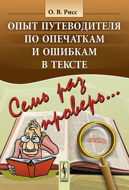 Семь раз проверь... Опыт путеводителя по опечаткам и ошибкам в тексте. Олег  Рисс