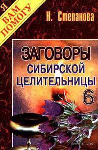 Заговоры сибирской целительницы - 6. Наталья Степанова