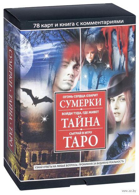 Сумерки. Тайна. Таро (книга + 78 карт). Юлиана Азарова