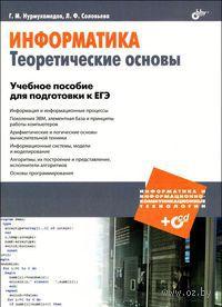 Информатика. Теоретические основы (+CD) — фото, картинка