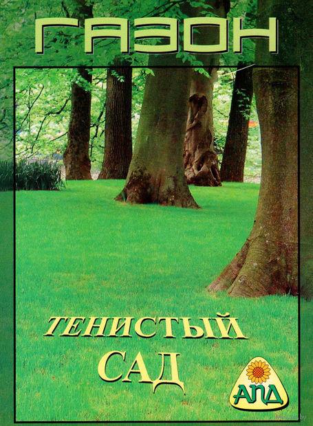 "Газон ""Тенистый сад"" (Упаковка 1000 грамм)"