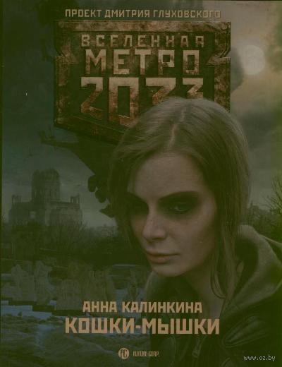 Метро 2033. Кошки-мышки (м). Анна Калинкина