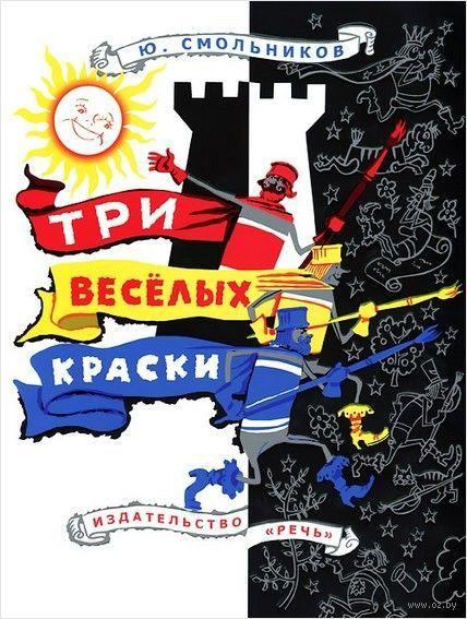 Три веселых краски. Юрий Смольников