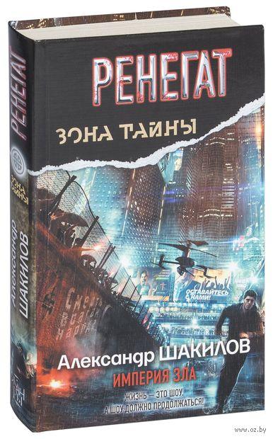 Ренегат. Империя Зла. Александр Шакилов