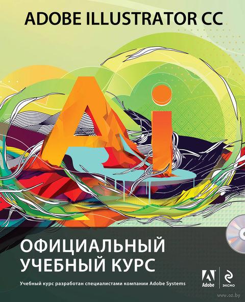 Adobe Illustrator CC. Официальный учебный курс (+ CD)