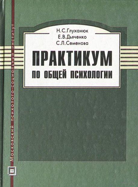 Практикум по общей психологии. Наталья Глуханюк