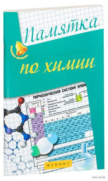 Памятка по химии. Ольга Сечко