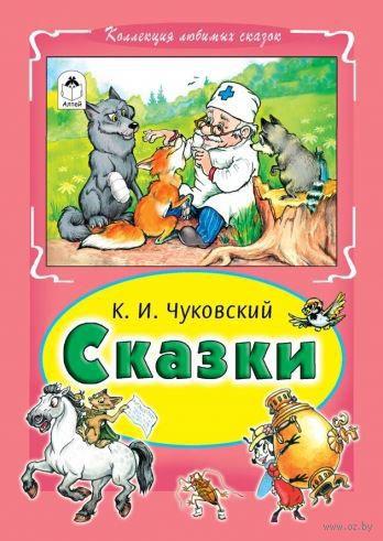 Сказки Чуковского. Корней Чуковский