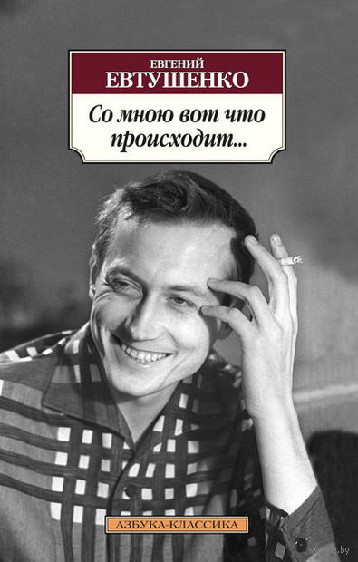 Со мною вот что происходит.... Евгений Евтушенко