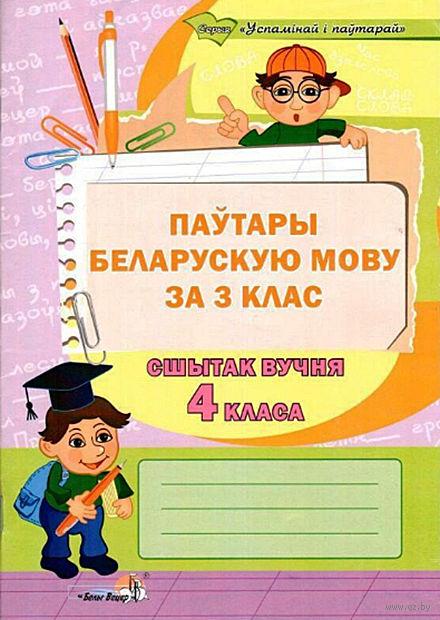 Паўтары беларускую мову за 3 клас. Сшытак вучня 4 класа. Т. Скачко