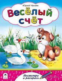 Веселый счет. Владимир Борисов