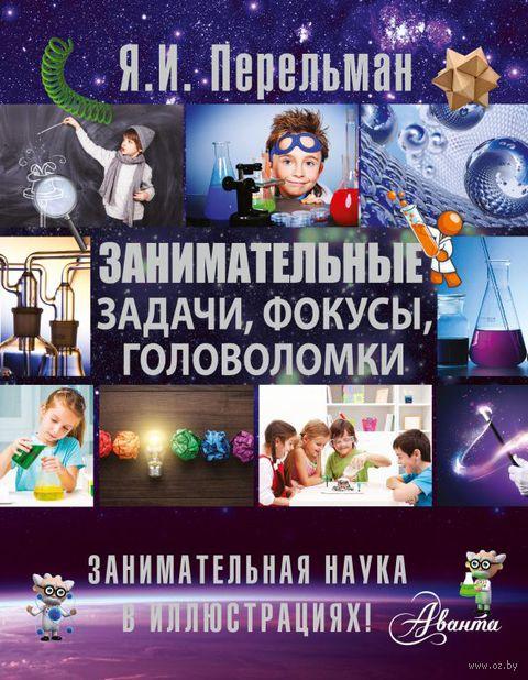 Занимательные задачи, фокусы, головоломки. Яков Перельман