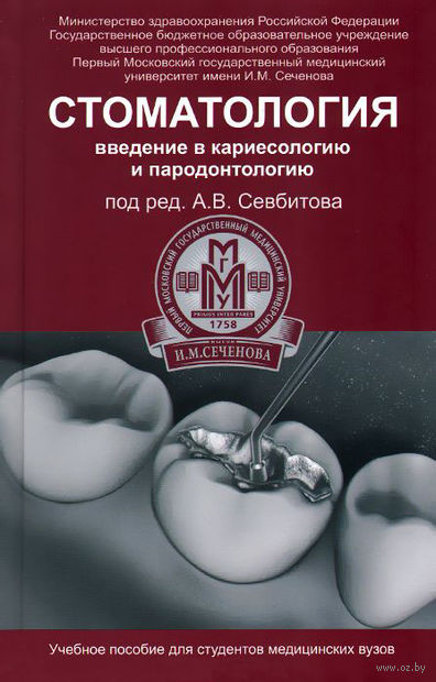 Стоматология. Введение в кариесологию и пародонтологию
