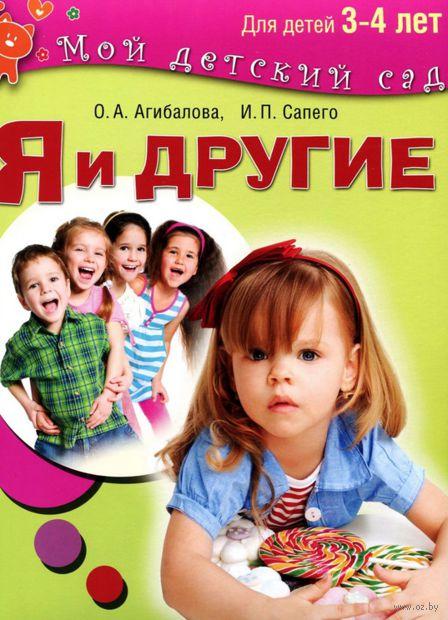 Я и другие. Для детей 3-4 лет. О. Агибалова, И. Сапего