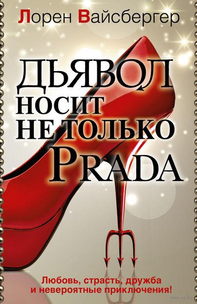 Дьявол носит не только PRADA — фото, картинка
