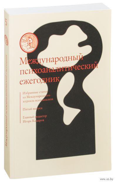 Международный психоаналитический ежегодник. Выпуск 5 — фото, картинка
