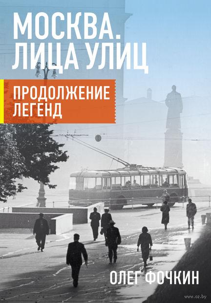 Москва. Лица улиц. Продолжение легенд. Олег Фочкин