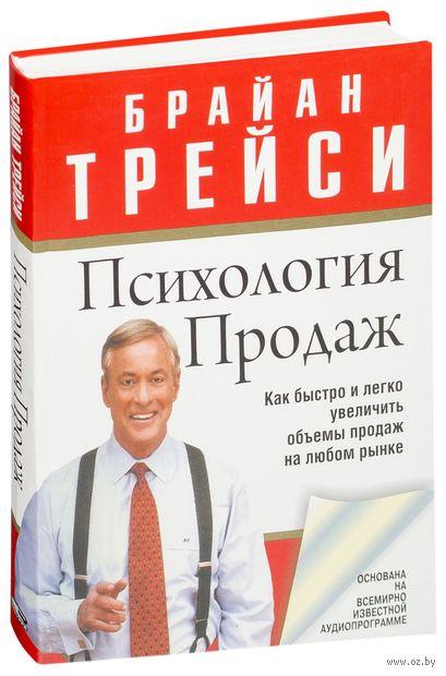 Психология продаж — фото, картинка