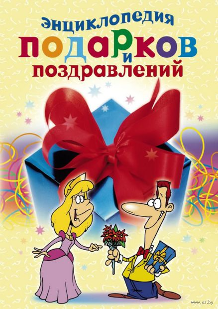 Энциклопедия подарков и поздравлений. Катарина Берсеньева